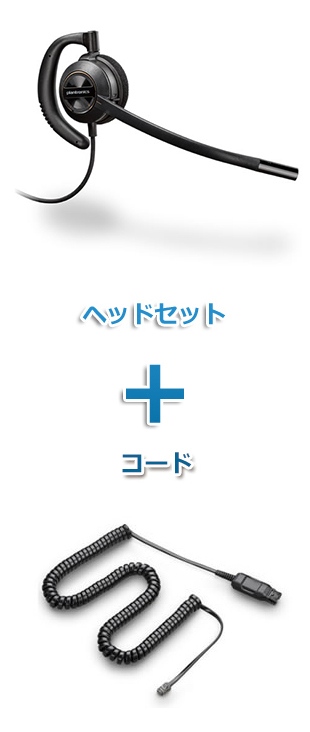 Plantronics(プラントロニクス) HW530-49323-46 ヘッドセット(特定電話機用 HW530・HICケーブル 49323-46)