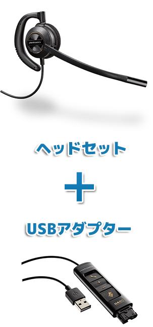 Plantronics(プラントロニクス)ヘッドセット(USB接続 HW530・DA80 USBヘッドセットアダプター)