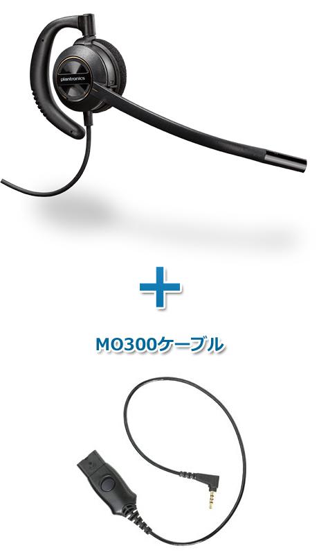 【送料無料】Plantronics(プラントロニクス)ヘッドセット(スマートフォン接続 HW530・MO300ケーブルセット)