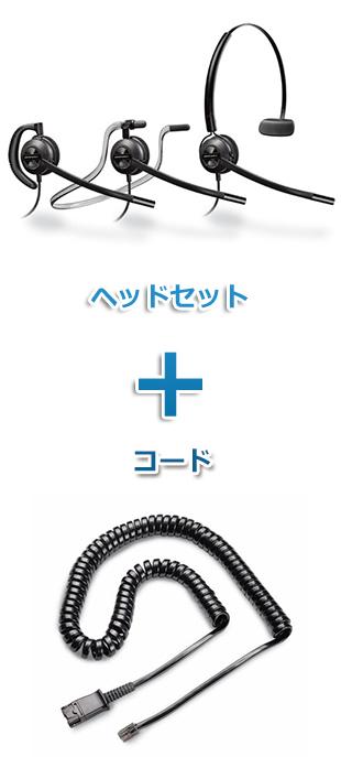 Plantronics(プラントロニクス)ヘッドセット(特定電話機用 HW540・26716-01 QD/モジュラー 標準カールコードセット)