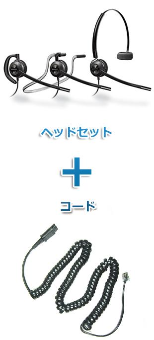 Plantronics(プラントロニクス)ヘッドセット(特定電話機用 HW540・27190-01 ポラリス用ケーブルセット)