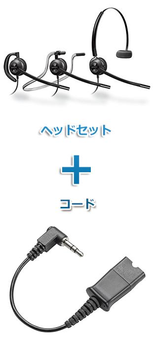 Plantronics(プラントロニクス)ヘッドセット(HW540・40845-01 携帯電話・PHS接続 3.5mm 3極プラグケーブルセット)