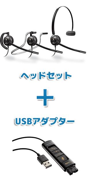 Plantronics(プラントロニクス)ヘッドセット(USB接続 HW540・DA80 USBヘッドセットアダプター)