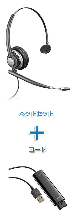 【送料無料】Plantronics(プラントロニクス)ヘッドセット(USB接続 HW710・DA70 USBヘッドセットアダプター)