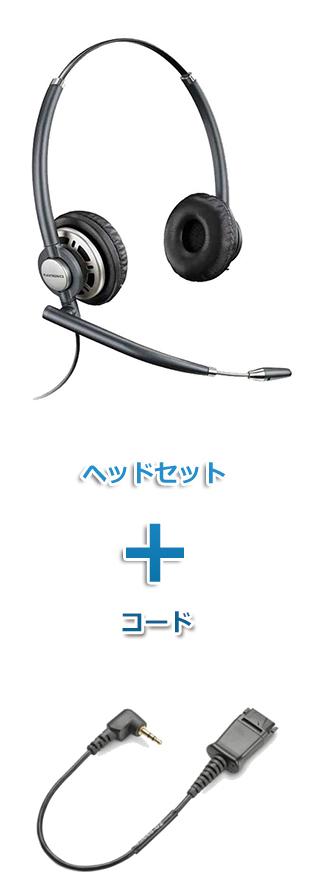 Plantronics(プラントロニクス)ヘッドセット(HW720・43038-01 携帯電話・PHS接続 φ2.5Lタイプ変換ケーブルセット)
