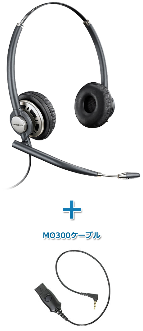 Plantronics(プラントロニクス)ヘッドセット(スマートフォン接続 HW720・MO300ケーブルセット)