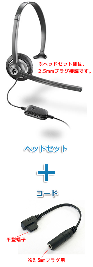 Plantronics(プラントロニクス)M214C モバイルヘッドセット【携帯電話・PHS用 平型端子接続】(M214C + VH-0201FC 超ミニ3極プラグと平型端子変換セット)