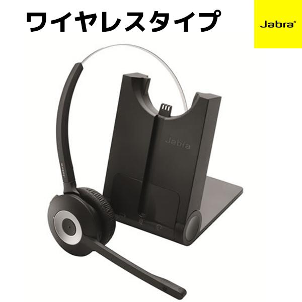 【送料無料】Jabra PRO 925 Jabra製ワイヤレスヘッドセットシステム 電話機用ヘッドセット Jabra PRO 925(925-15-508-185)