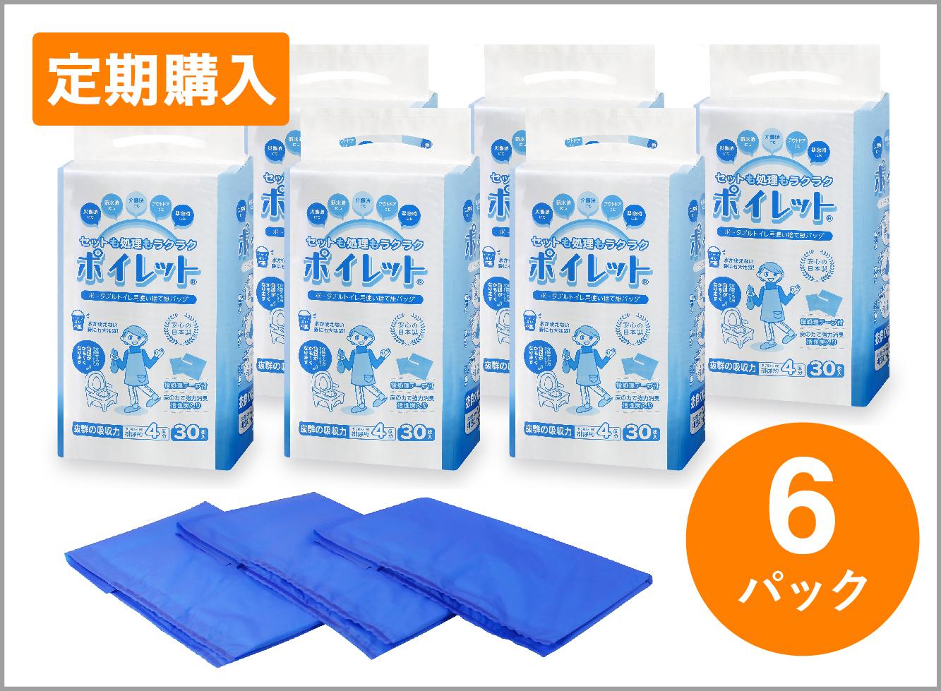 定期便【180枚セット】ポイレット30枚入×6パック (1枚あたり104円)(送料無料)