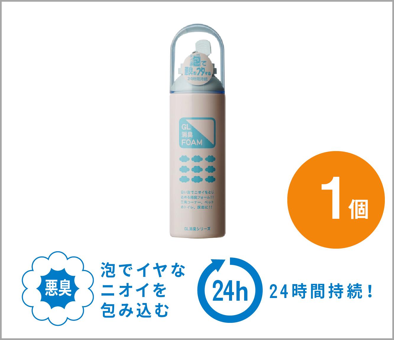 【GL消臭フォーム】*泡の力で気になる臭いを包み込む!■最新のテクノロジーによって、泡は24時間持続します。(送料無料)