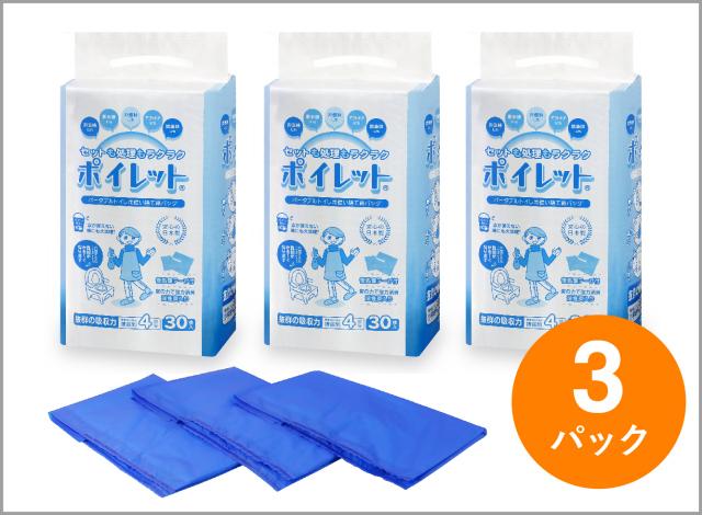 【90枚セット】ポイレット30枚入×3パック   (1枚あたり110円)(送料無料)