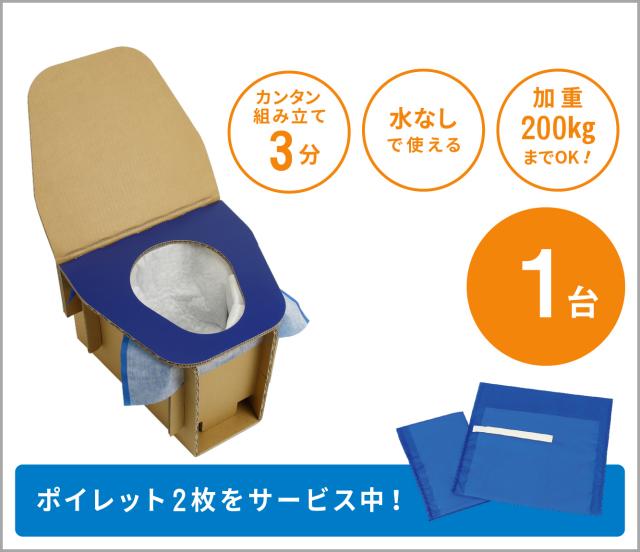 簡易ダンボールトイレ 1台(送料無料)
