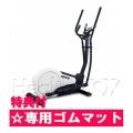クロストレーナー エリプティカルバイク SE155-30 (Dyaco)ダイヤコ 【マット付/代引き不可】】