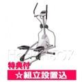 クロストレーナー エリプティカルバイク SE205-43 (Dyaco)ダイヤコ 【設置組立付/マット付/代引き不可】】