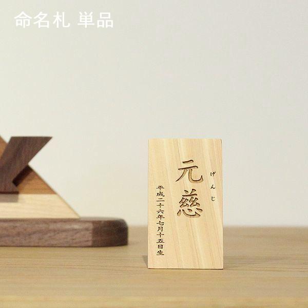 命名札・長方形