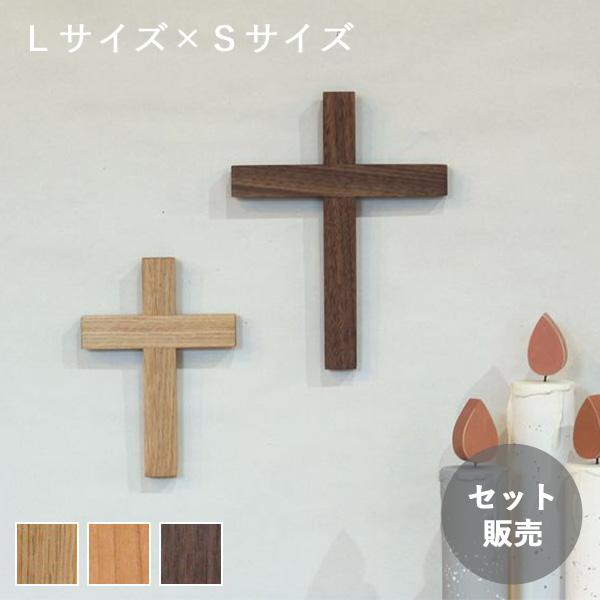 クロスモチーフ Lサイズ×Sサイズセット