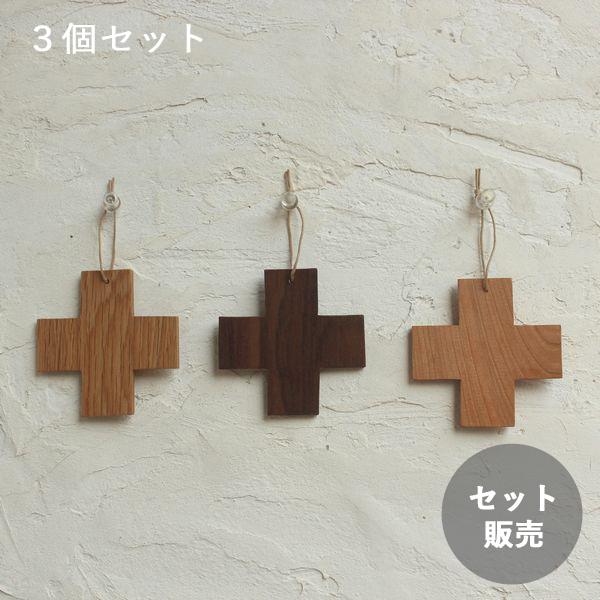 木製オーナメント・クロス 3個セット
