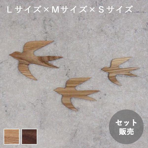 つばめ オーナメント Mサイズ×Sサイズセット