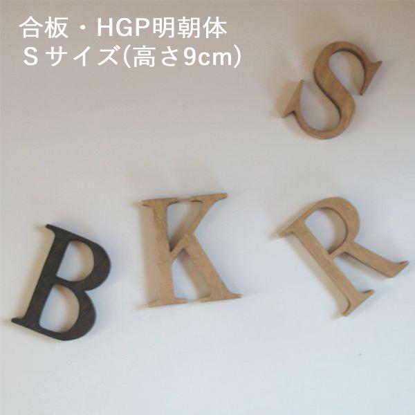 合板・HGP明朝体