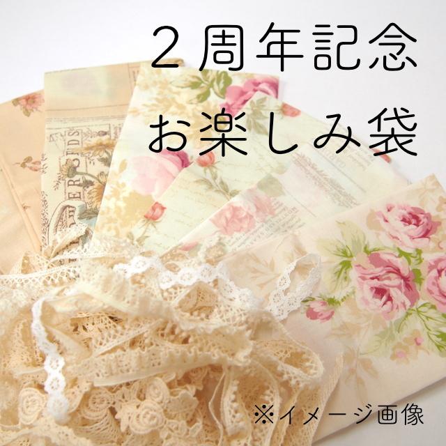 【アニバーサリー】【花柄】【カットクロス】【レース】ハートフィールド2周年記念お楽しみ袋