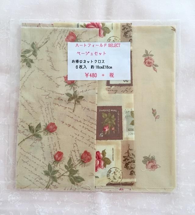 【花柄】【パッチワーク用布】【メール便可】 ベージュ カットクロスセット
