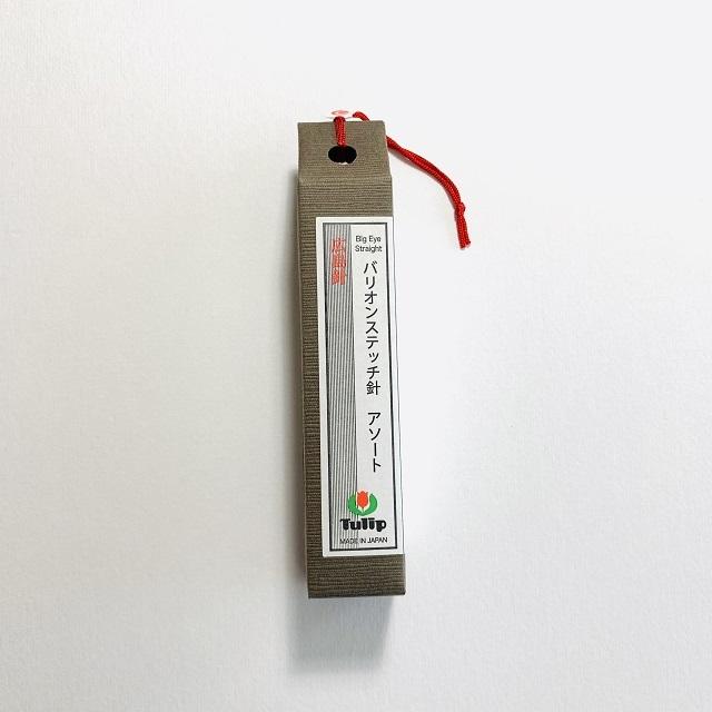 【刺しゅう】【刺しゅう針】【リボン刺繍】【リボン刺繍道具】【レターパックライト可】 バリオンステッチ針