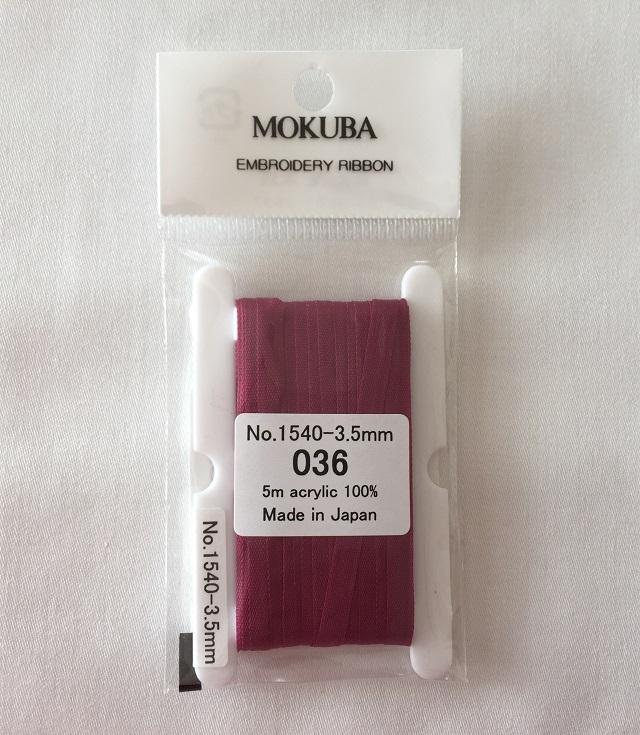 【リボン刺繍用リボン】【レターパックライト可】 木馬エンブロイダリーリボン 3.5mm色番号036 5m巻