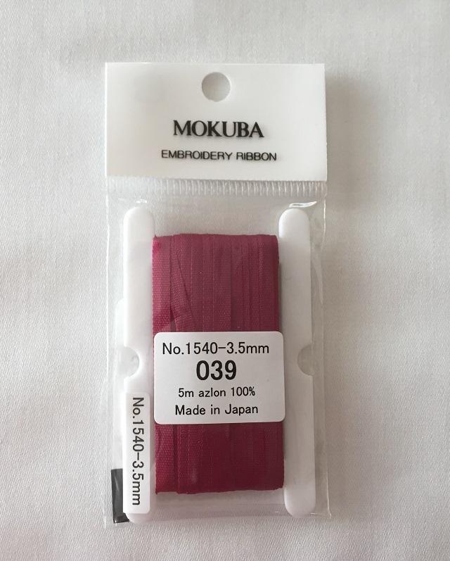 【リボン刺繍用リボン】【メール便可】木馬エンブロイダリーリボン 3.5mm色番号039 5m巻
