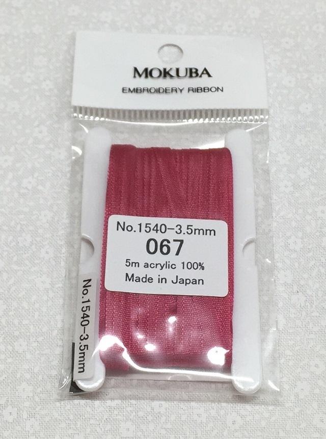【リボン刺繍用リボン】【メール便可】 木馬エンブロイダリーリボン 3.5mm 色番号067 5m巻