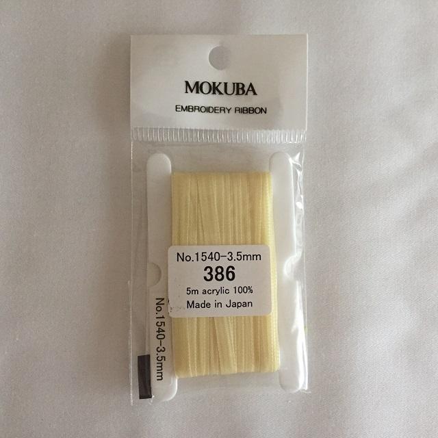 【リボン刺繍用リボン】【レターパックライト可】木馬エンブロイダリーリボン 3.5mm 色番号386 5m巻