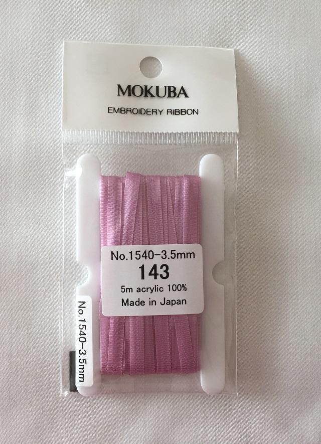 【リボン刺繍用リボン】【レターパックライト可】 木馬エンブロイダリーリボン3.5mm色番号143 5m巻