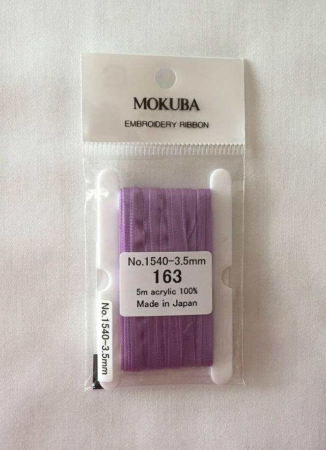 【リボン刺繍用リボン】【レターパックライト可】 木馬エンブロイダリーリボン 3.5mm色番号163 5m巻