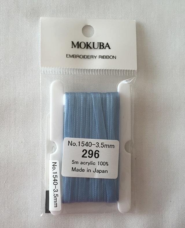 【リボン刺繍用リボン】【レターパックライト可】木馬エンブロイダリーリボン 3.5mm色番号296 5m巻