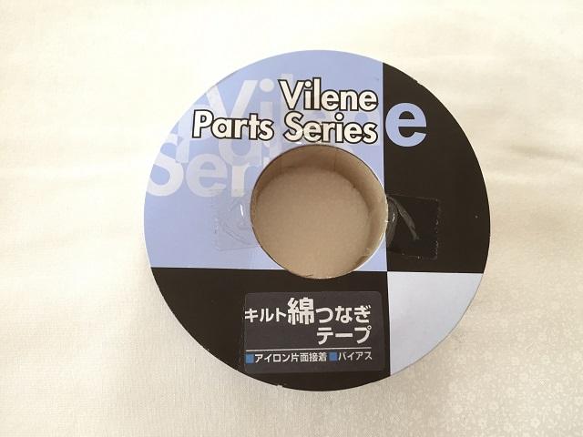 【パッチワーク】【キルト】【接着テープ】【レターパックライト可】  キルト綿つなぎテープ 20mm