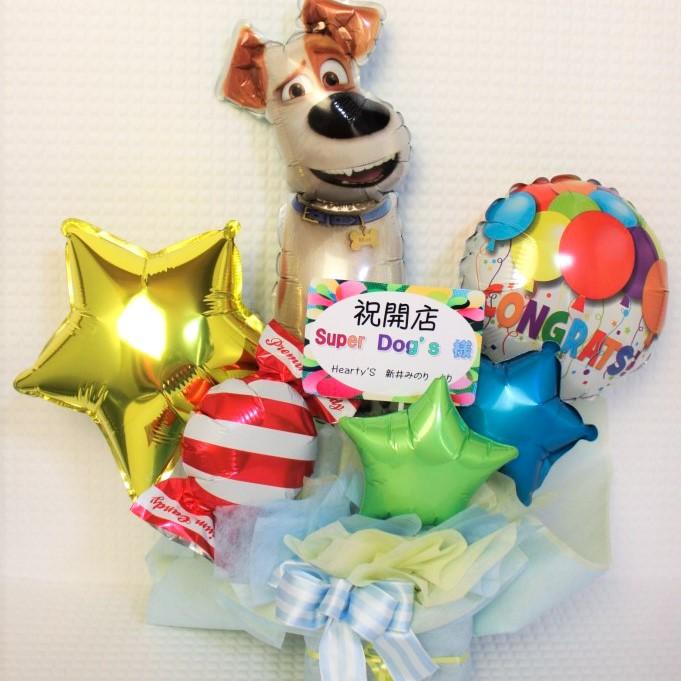 開店祝いバルーン 「ペット マックスがお祝いします ドッグカフェ トリミング ワンちゃん系開店おめでとうバルーンアレンジ」 op001