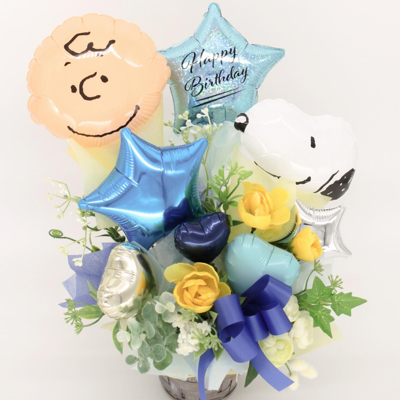 誕生日プレゼント やっぱり可愛いシリーズ 集まれピーナッツバルーンアレンジ「スヌーピー、チャーリーブラウンの誕生日バルーンギフト」 bd0070