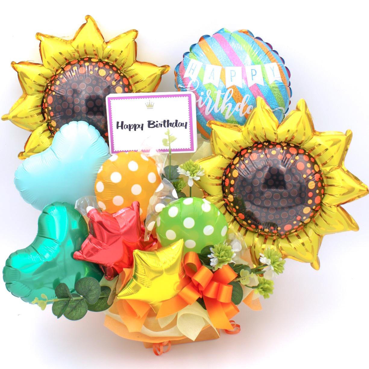 ひまわりバルーン誕生日プレゼント  誕生日、開店祝い、周年祝いなどに人気です   bd0072