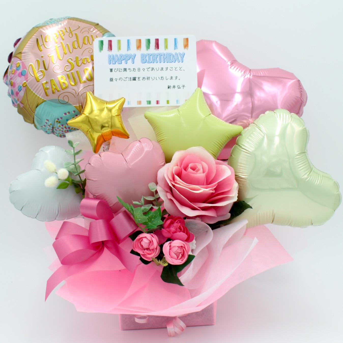 誕生日プレゼント、可愛いお姉さん向きバルーンアレンジ「誕生日バルーンギフト」 bd0075