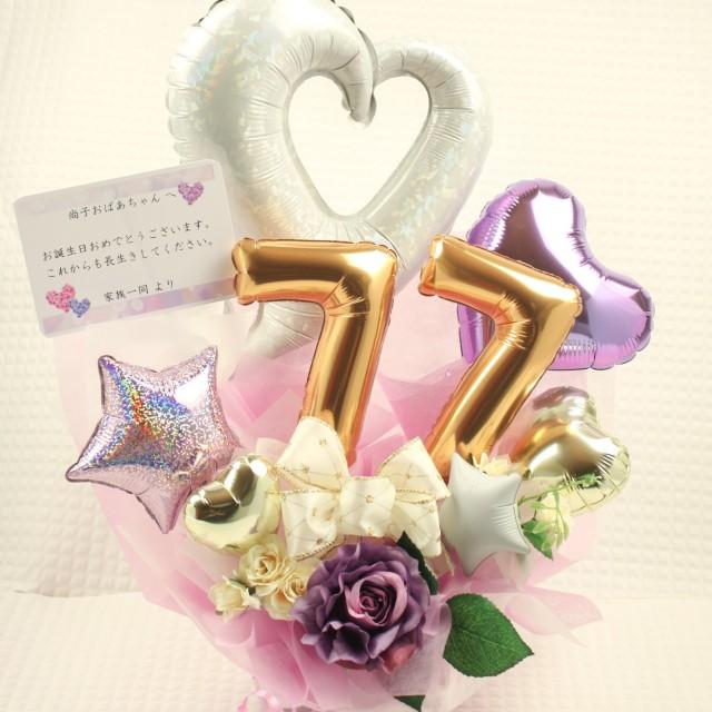 絶対オシャレシリーズ 誕生日プレゼント 「年齢はいります 大人カワイイ誕生日バルーンアレンジ」 bd0065