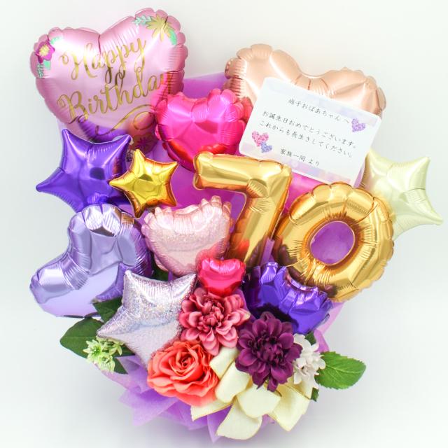 長寿のお祝い 70歳、オシャレで若々しい古希の誕生日プレゼント バルーンアレンジ「おめでとう!古希のバルーンアレンジ」 bd0081