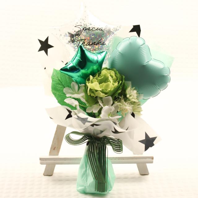 絶対オシャレシリーズ 父の日花束タイプ 「グリーンサンキュー束 バルーンギフト」 fd0005