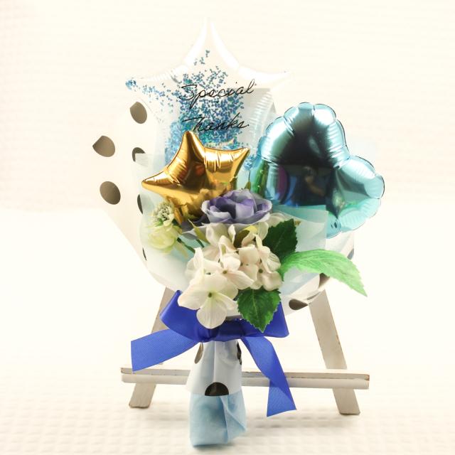 絶対オシャレシリーズ 父の日花束タイプ 「ブルーサンキュー束 バルーンギフト」 fd0004