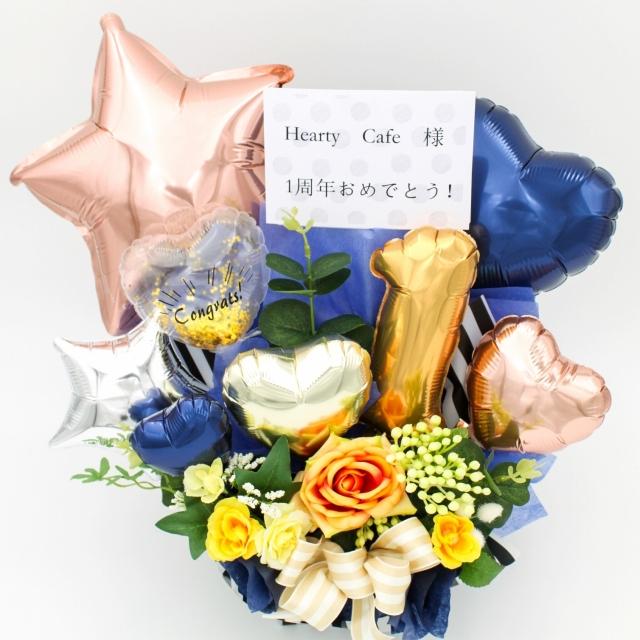 1周年祝いバルーン 「1周年おめでとうバルーンギフト」 op0010