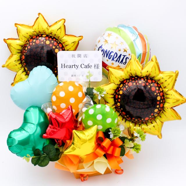開店祝いバルーン ひまわりバルーンプレゼント  開店祝い、周年祝、誕生日などに人気です  ひまわり開店おめでとうバルーンアレンジ」 op0011