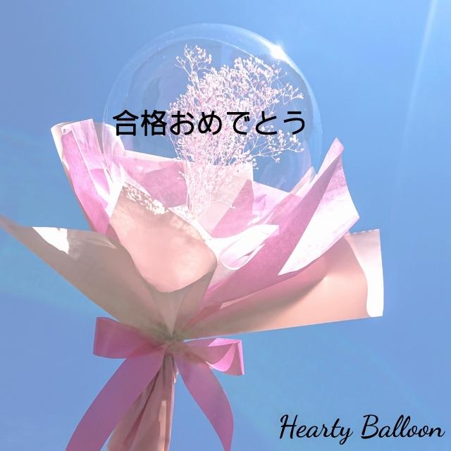 絶対オシャレシリーズ 合格おめでとう花束タイプ 「透明バルーンinかすみ草 ゆめかわピンク束 バルーンギフト」 sp0030