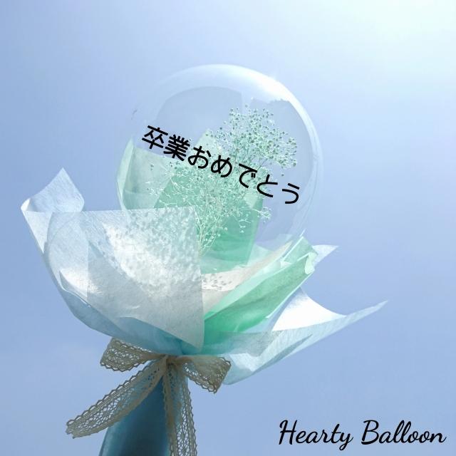 絶対オシャレシリーズ 卒業おめでとう花束タイプ 「透明バルーンinかすみ草 ミントグリーンで爽やかな束 バルーンギフト」 sp0031