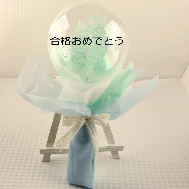 絶対オシャレシリーズ 合格おめでとう花束タイプ 「透明バルーンinかすみ草 ミントグリーンで爽やかな束 バルーンギフト」 sp0032
