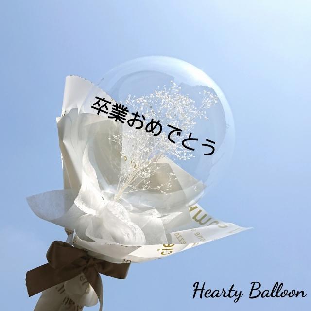 絶対オシャレシリーズ 卒業おめでとう花束タイプ 「透明バルーンinかすみ草 ナチュラルホワイト束 バルーンギフト」 sp0033