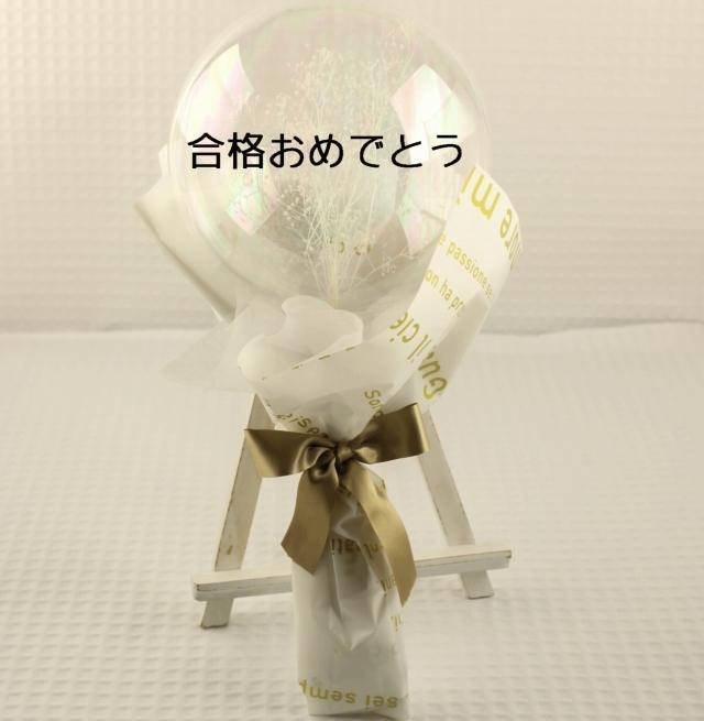 絶対オシャレシリーズ 合格おめでとう花束タイプ 「透明バルーンinかすみ草 ナチュラルホワイト束 バルーンギフト」 sp0034
