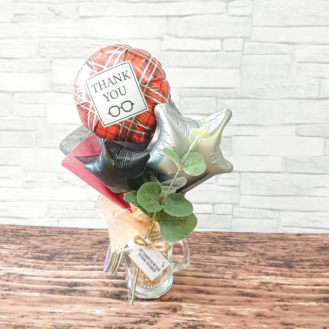 NEWコレクション インザボトル シリーズ 男性へのプレゼント 小さめ花束タイプ 「メガネ&レッドチェック バルーンギフト」 sp0037